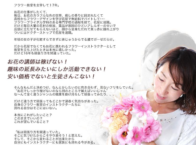 代表 目崎加奈子