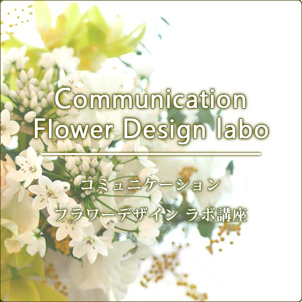 コミュニケーションフラワーデザイン協会 コミュニケーションフラワーデザイン・ラボ