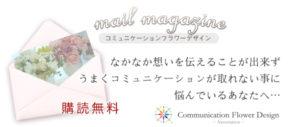 コミュニケーション フラワー デザイン 登録 無料